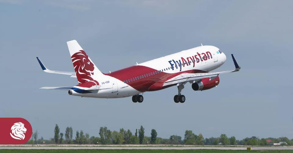 Взлет Airbus A320 казахстанского лоукостера FlyArystan